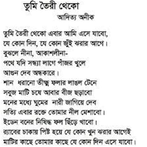Letter Kolkata Letter অন সন ধ ন Poem Letters Search And