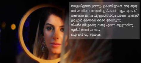 film love dailog malayalam movie love dialogues www pixshark com images