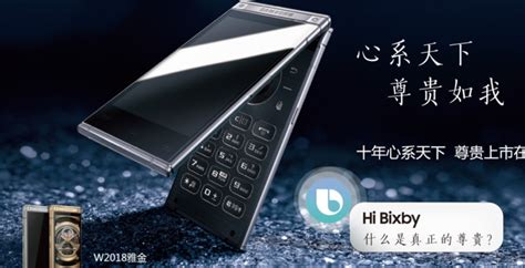 samsung w2018 flip phone specs features release date availability