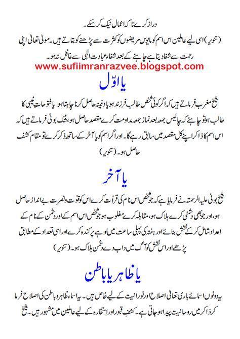 tutorial video készítése عملیات اسماء حسنہ amliyat asame hasnah 0091 33 23607502