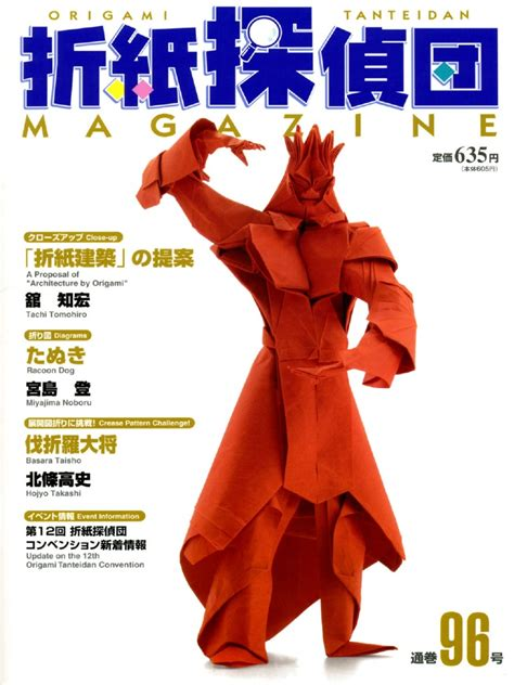 How To Make Paper From Magazines - origami tanteidan magazine 96