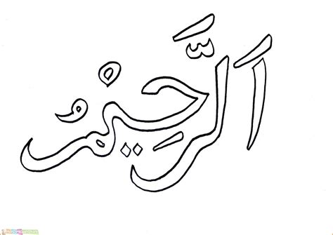 gambar mewarnai kaligrafi mudah kreasi warna