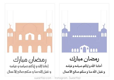 Free Eid Card Templates by Pop Up Card Templates For Ramadan Free Printable Pop Up