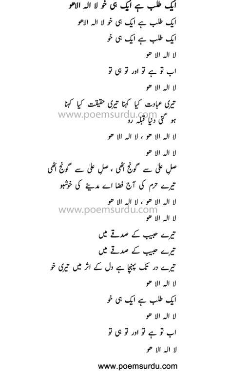 printable naat lyrics aik talab hai ek hi khoo lyrics mp3 download fasihuddin