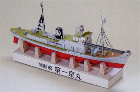 How To Make Ship Models In Paper - new paper craft kyo maru no 1 whaling vessel free ship