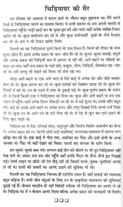 Chidiya Ghar Ki Sair Essay In by Chidiya Ghar Ki Sair Essay In Bamboodownunder