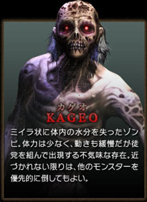 the house of the dead wiki kageo enemy house of the dead wiki fandom powered by wikia