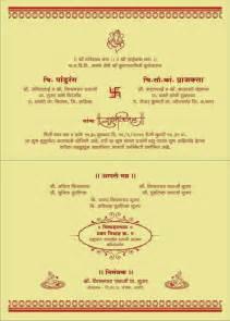 लग न च पत र क लग नपत र क marathi marriage cards designs marathi kavita sms jokes ukhane