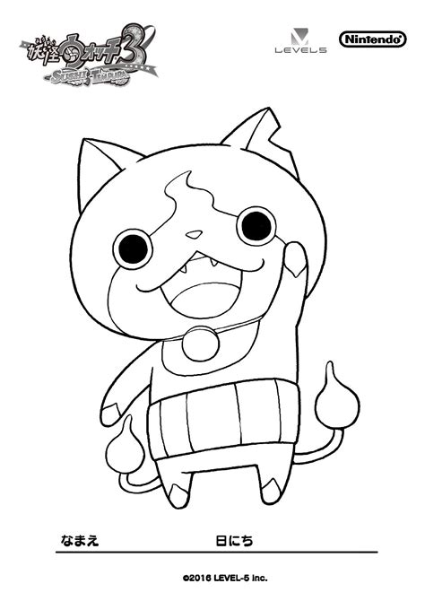 yo kai watch coloring page yo kai watch 3 free coloring book pages gonintendo