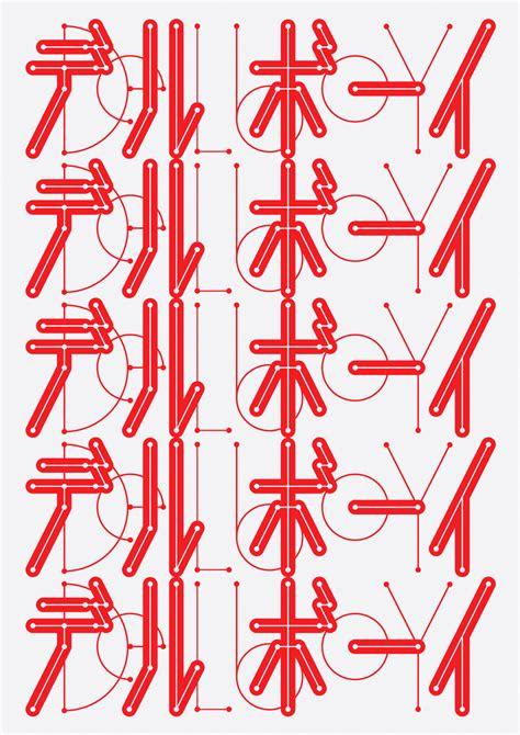typography japanese poster boy julien mercier 2010 gurafiku japanese