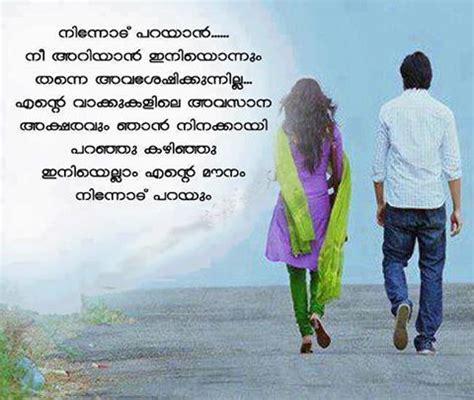 images of love malayalam malayalam love quote hridhayakavadam