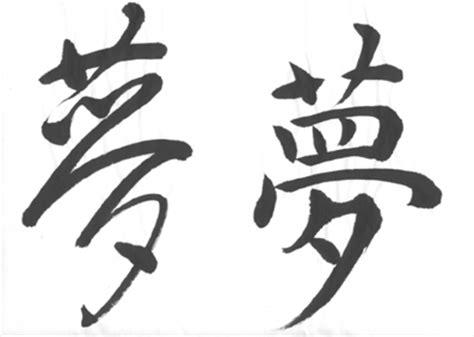 tato kaligrafi jepang seni tulisan jepang related keywords seni tulisan jepang