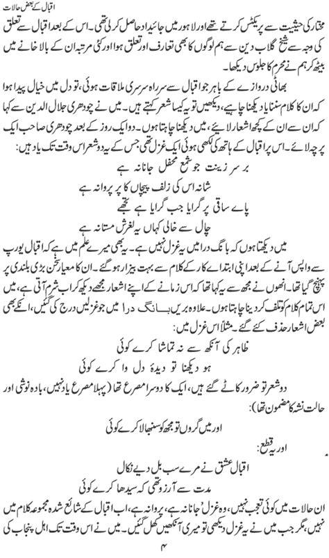 Essay My School In Urdu by Urdu Essays In Urdu Language Pdf Reportthenews631 Web Fc2