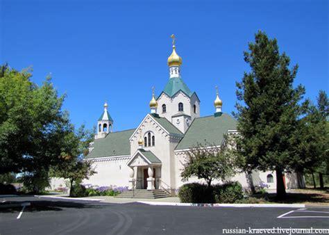 Delightful Russian Orthodox Church Dc #7: CA_Santa_Rosa_2010-08-14_IMG_6694_church_ROCOR.jpg