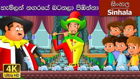 sinhala surangana katha the pied piper of hamlin in sinhalese sinhala cartoon