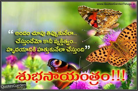 good evening photos telugu nice good evening telugu quotes quotes garden telugu