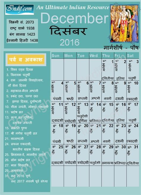 images desi calendar hindu festival calendar of hindu festivals 2017 indian holidays oo