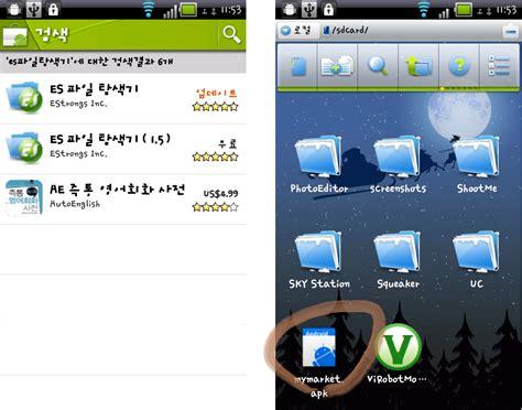 apk uf zipi 베가 x 마켓 이용하기 탐색기 이용 apk 파일 설치 게임 다운로드
