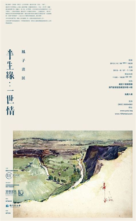 chinese graphic design layout life long pursuit illustration pinterest graphics