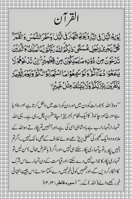 top amaizing islamic desktop wallpapers al quran surat