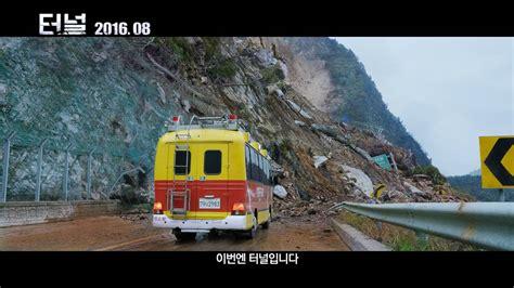 The Tunnel 2016 하정우 주연 영화 터널 the tunnel 2016 티저 예고 teaser trailer