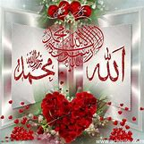Beautiful Allah Muhammad Wallpaper | 640 x 640 jpeg 139kB
