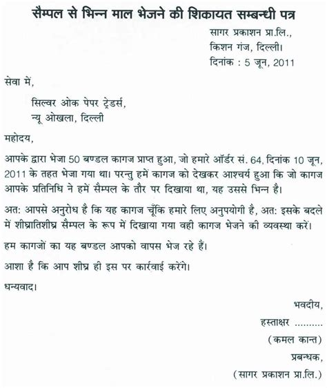 Letter Of Intent Meaning In Marathi Appointment Cancellation Letter Format Sle Cancellation Letter Document Sle Hypothecation