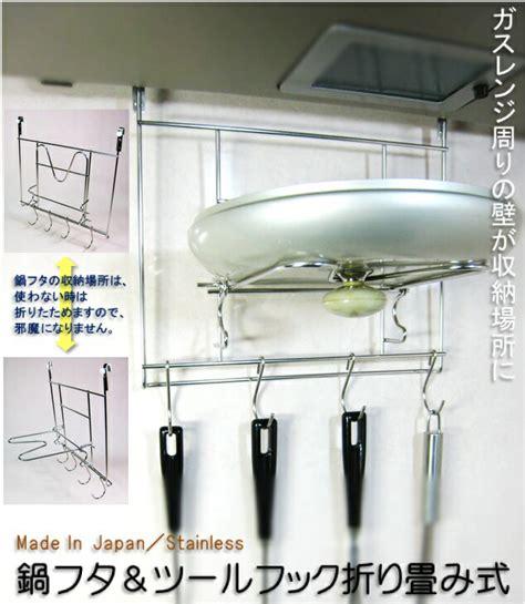 stainless steel range hood eirl in peru rshanger rakuten global market range hanger with stainless steel folding pot lid