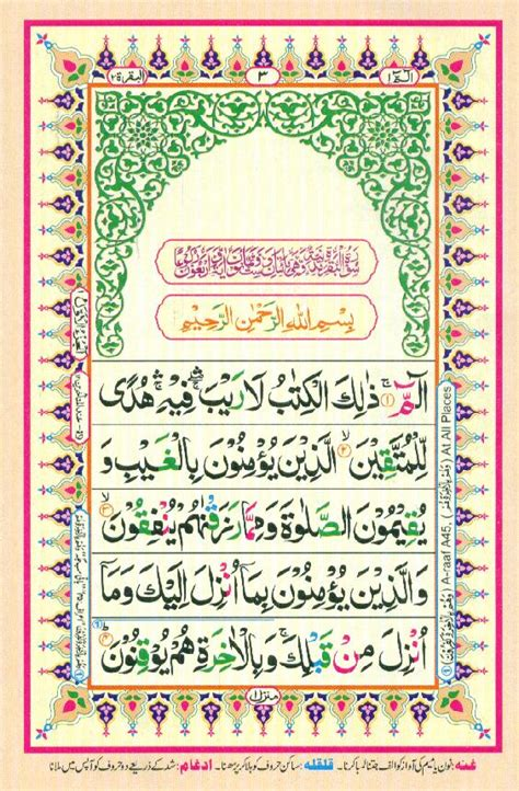 read in one page reading al quran part chapter siparah 1 page 3