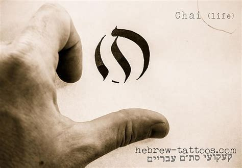 chai tattoo 1000 images about judaica on