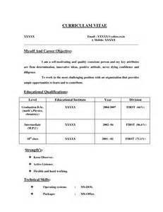 Resume Format For Bsc Computer Science Freshers Free Resume Format For Freshers Engineers Computer Science New Resume Format For Freshers Engineers