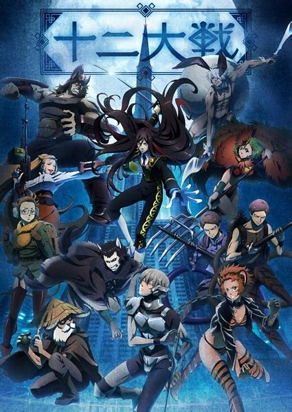 Anime Juuni Taisen | juuni taisen juni taisen zodiac war pictures