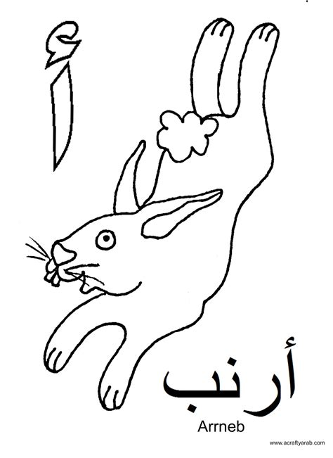 free arabic letters coloring pages