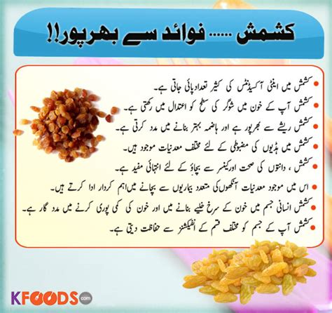 vegetables k faide kishmish khane ke fayde food images kfoods