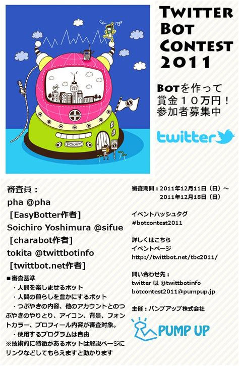 Twitter Giveaway Bot - twitter bot contest 2011が開催されます phaの日記