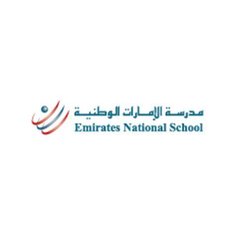 emirates national school emirates national school 187 انوفيت للاعلان والتسويق