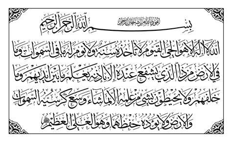 ayat kursi al baqarah 2 255 ayat kursi style 1 rectangular white