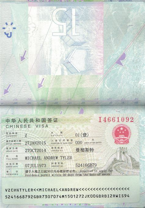 China Visa With Criminal Record China Visa Archives Michael In China Stories Of Things