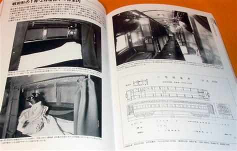 Japanese Sleeper Cars by Japanese Sleeping Cars Book Sleeper Japan Books Wasabi