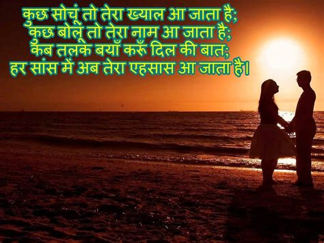 new love sms sayri and love photos hindi sayri wallpepar auto design tech
