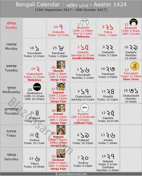 Calendar 2018 Bengali Bengali Calendar Aashin 1424 ব ল ক ল ন ড র আশ ব ন