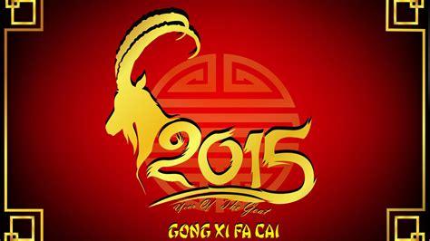 new year 2015 in china 2015 new year wallpaper wallpaper wallpaperlepi