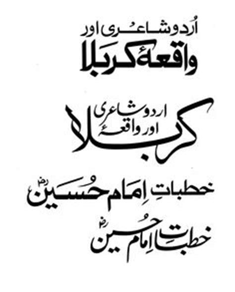 urdu font design online urdu font alphabet urdu alphabet pinterest fonts