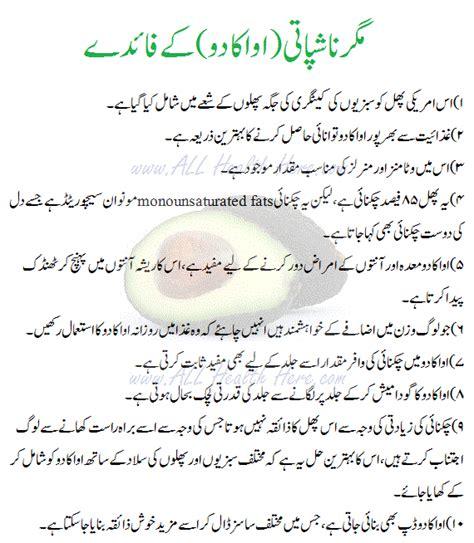 Detox Meaning In Urdu by Avocado Benefits In Urdu Pakwan Aalishan