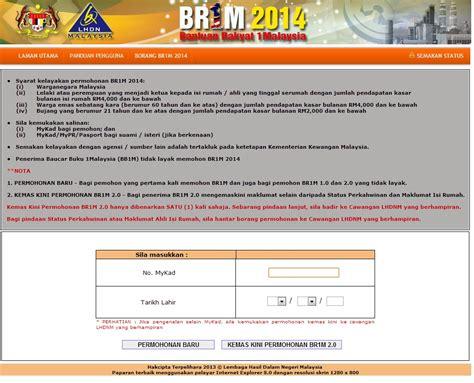 lembaga hasil dalam negeri form b borang ea form 2014 borang ea form 2014 borang ea form 2014 borang b 2013