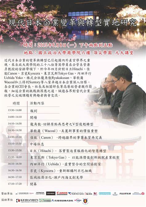 Mba Nccu by 國立政治大學 企業管理研究所