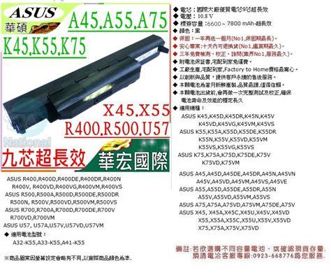Batrebaterai Laptop Asus X45 A45 A55 K55 A75 K75 asus電池 華碩 a45 a55 a75 x45 k45 k55 k75 r400 r500 r700 a32 k55 k45dr pchome 24h購物