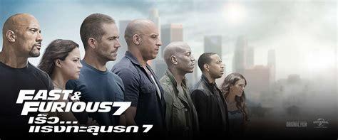 movie fast and furious 7 dailymotion เร ว แรงทะล นรก 7 major cineplex รอบฉาย รอบหน ง จองต ว