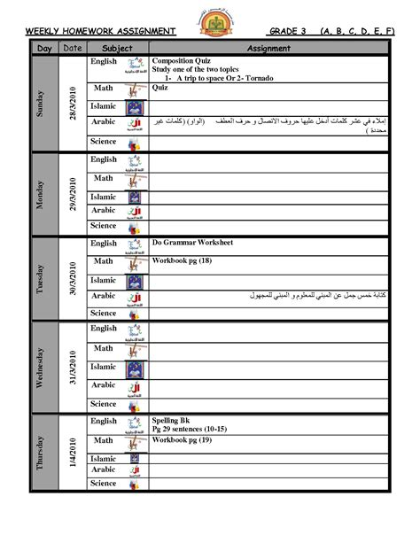 homework sheet template assignment sheet template for students 28 images 25