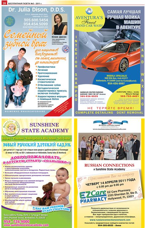 advertisements in newspapers and magazines www pixshark